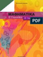 Μαθηματικά Β Γυμνασίου (Τεύχος Β)