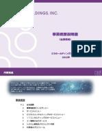 2012_MIRA会社概要(サマリー版)