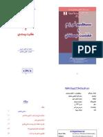 Secularism Ain Aqliyat Pasandi