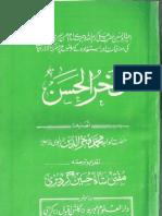 Fakhar-Ul-hassan(Meeting of Imam Ali and Hasan Basri)
