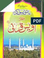 Hazrat Awais Qarni in Urdu