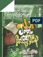 Jawab Ishteyhar Kufriyat e Darood Shareef by Ghulam Dastageer qasoori