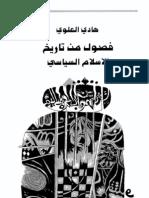فصول من تاريخ الاسلام السياسي هادي العلوي