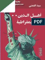 اهل الدين والديمقراطية سيد القمني