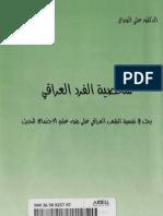 شخصية الفرد العراقي -علي الوردي