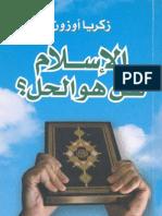 الإسلام هل هو الحل - زكريا أوزون
