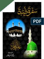 Safarnama Saudi Arabia