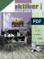 Καταλογος – Προσφορες  praktiker απο 01/09/2012 εως 31/10/2012
