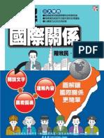 1PN4內頁-圖解國際關係