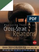 1PV3重新檢視爭辯中的兩岸關係理論(第二版)