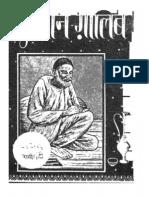 Hindi Book -Deewan Galib