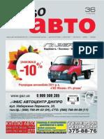 Aviso-auto (DN) - 36 /231/