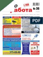 Aviso-rabota (DN) - 36 /070/