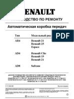 Renault_АКПП_ru
