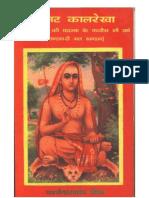 Amit Kal-rekha 2