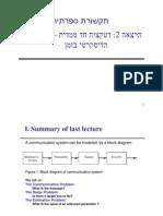 תקשורת ספרתית- הרצאה 2 | גילוי חד-מימדי