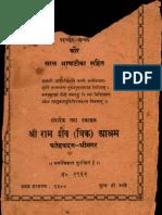 Pancha Stavi First Edition - Ram Shaiva Trika Ashram