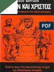Nikos Vergidis - Neron Kai Xristos