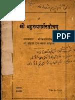 Shri Bahurupa Garbha Stotra and Shri Paduka Pushpa Mala - Makhanlal Kukilu