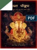 gdrg | Wedding | Indian Religions