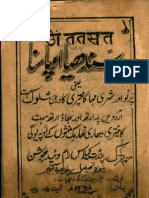 Sandhya Upasana (Urdu) - Pandit Kailas Ram Vedabhushan