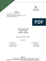 Prostatitis kézikönyv