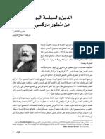 الدين والسياسة اليوم من منظور ماركسي
