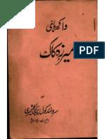 Vakhahai - Sarvananda Kaul Premi Kashmiri( Urdu)