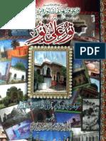 BIography of Imam e Rabbani Mujadid e Sani