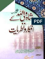 Shah Wali Ullah k Afkar o Nazriyat