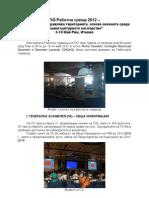 """Репорт - FIG Работна среща 2012 - """"Знаейки да се управлява територията, опазва околната среда и оценя културното наследство"""" 6-10 Май Рим, Италия"""