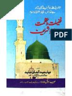 Fazilat o Azmat Darood Shareef
