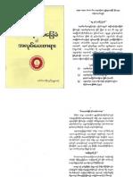 Basic Vipassana by Dr U Soe Lwin