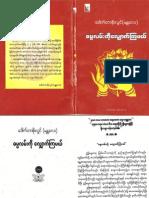 Walking Dhamma Path by Dr U Soe Lwin (Mandalay)