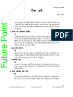 Ankjyotish Hindi AIFAS