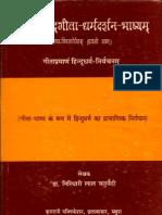 Shrimadbhagvat Gita Dharma Darshan Bhashya-I -  Giridhari Lal Chaturvedi