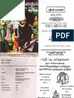 Srimad Bhagavatham Vol 05 of 7 (Original Tamil Translation 1907)