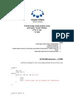 מונחה עצמים- פתרון מועד א | המכללה למנהל 2008