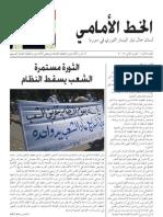 جريدة الخط الأمامي عدد1
