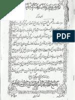 Shamsul Hanafia Radd e Wahabia