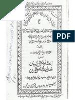 Irshad Ul Haq Ul Mobeen Le Hidayat Ul Jahil Ul Ghabeen