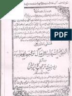 Deobandi Tarjmon Ka Operation by Mufti Mehboob Ali