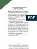Ι. Α. Θαβώρης - Ετυμολογία λέξεων της Ελληνικής διαλλέκτου των αρχαίων Μακεδόνων