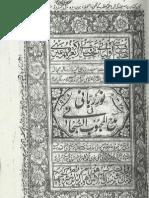 Noor e Rabbani Fi Midha Al Mehboob e Subhani