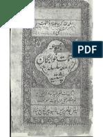 Majmuaa Khatmaat e Khawajgan Ma Silsila Chishtiya