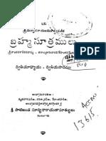 Bhrahma Sutranulu