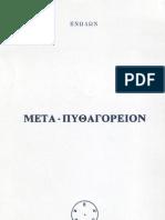 ΕΝΩΔΩΝ - ΜΕΤΑ-ΠΥΘΑΓΟΡΕΙΟΝ