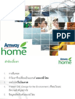 Amwayhome Th Presentation