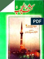 Kashaf-ul-Mahjoob by - Abou Al Hussan Saeed Ali Bin Usman