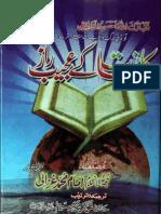 Kainat k Aajeeb raaz by - Amam Muhammad Gazali